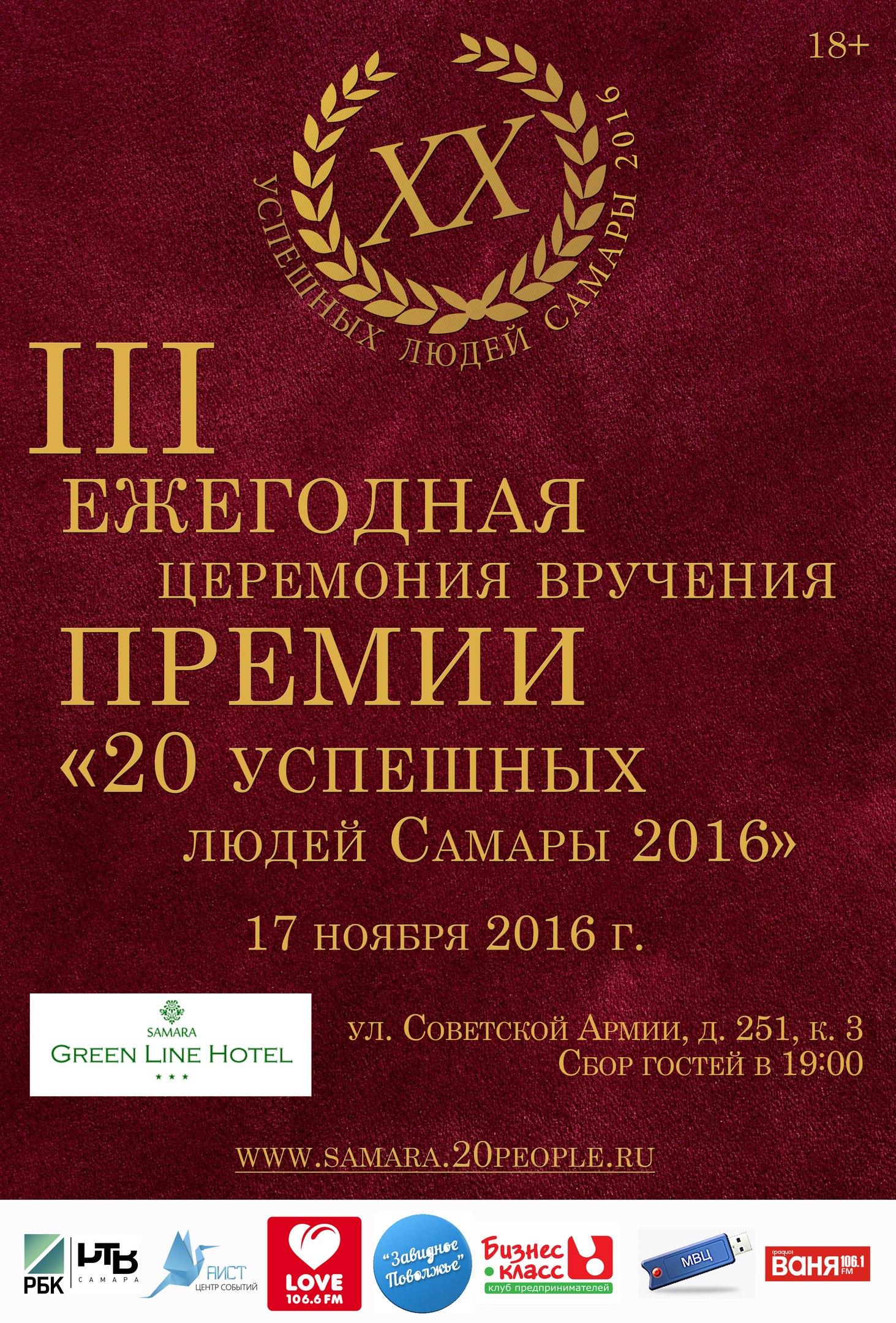 премия 20 успешных людей Самары 2016
